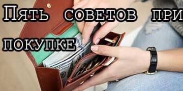 П'ять порад при покупці жіночого гаманця