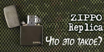 Что такое Zippo Replica?