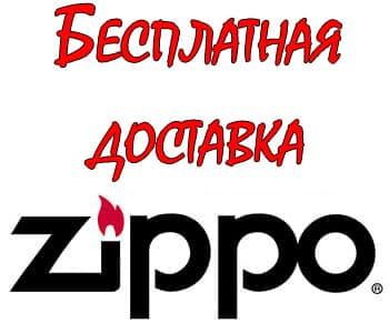 Бесплатная доставка Zippo