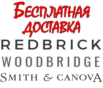 Безкоштовна доставка на Woodbridge, Redbrick, Smith & Canova