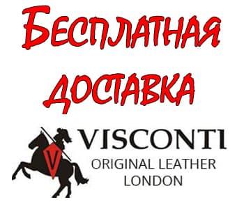 Бесплатная доставка Visconti