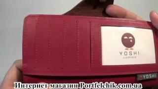 Женский кошелек Satchel Yoshi Y1311 9