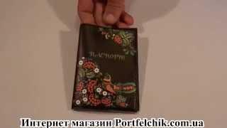 Обложка на паспорт TM Passporty 6