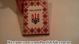 Обложка на паспорт TM Passporty 117