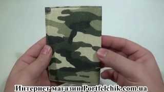 Обложка на паспорт TM Passporty 129