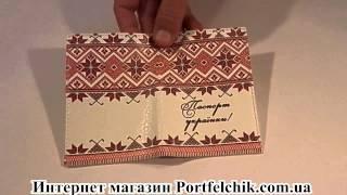 Обложка на паспорт TM Passporty 106