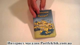 Обложка на паспорт TM Passporty 123