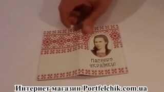 Обложка на паспорт TM Passporty 124