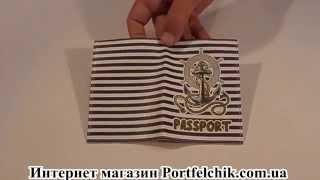 Обложка на паспорт TM Passporty 112