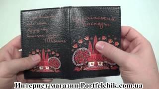 Обложка на паспорт TM Passporty 142