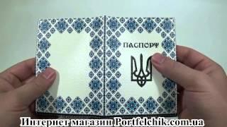 Обложка на паспорт TM Passporty 131