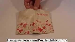 Обложка на паспорт TM Passporty 56