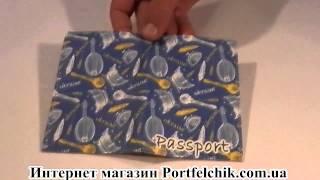 Обложка на паспорт TM Passporty 118