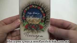 Обложка на паспорт TM Passporty 134