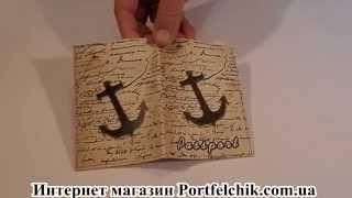 Обложка на паспорт TM Passporty 110