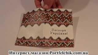 Обложка на паспорт TM Passporty 116