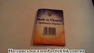 Обложка на паспорт TM Passporty 122
