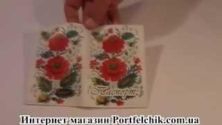 Обложка на паспорт TM Passporty 126