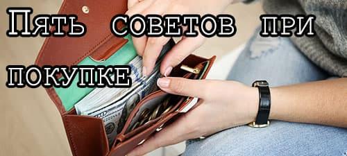 Пять советов при покупке женского кошелька