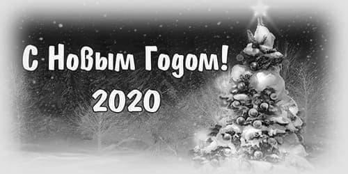 С новым годом 2020 изображение картинка